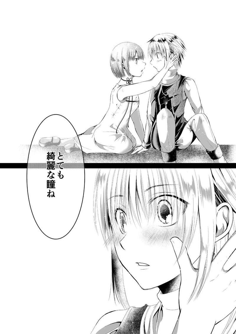 第4話『初恋』