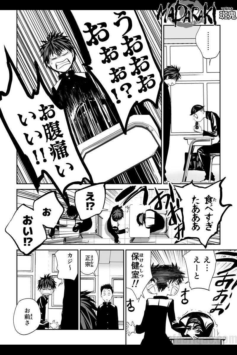#9 内調・国家鎮護班(SACOS)(3)