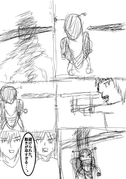 第3話『絶望』