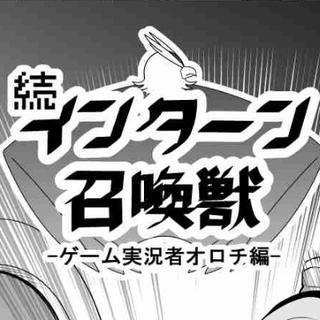 続インターン召喚獣-ゲーム実況者オロチ編-冒頭10P