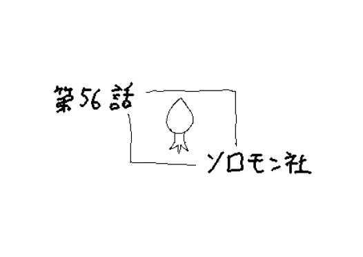 第56話 ソロモン社