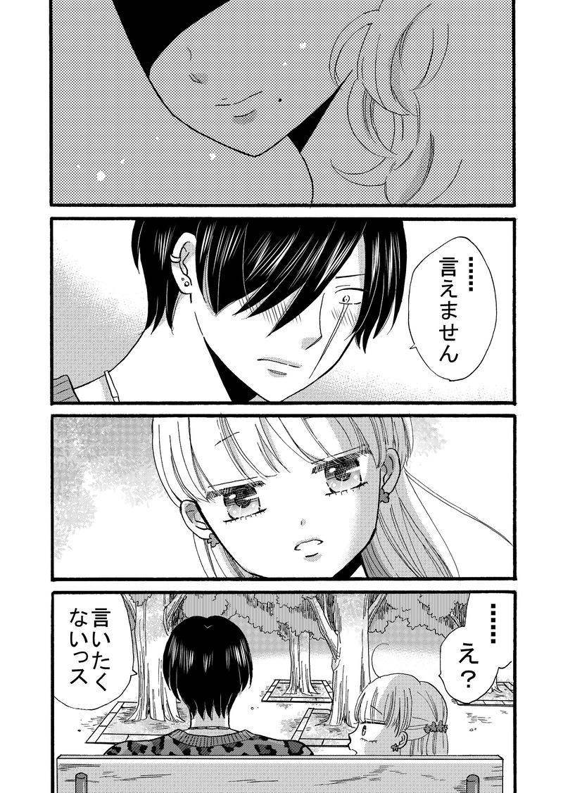 失恋④【後編】