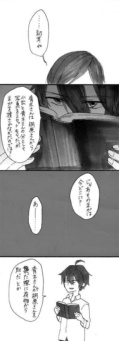 屋上へ行く:第31話『真相』①