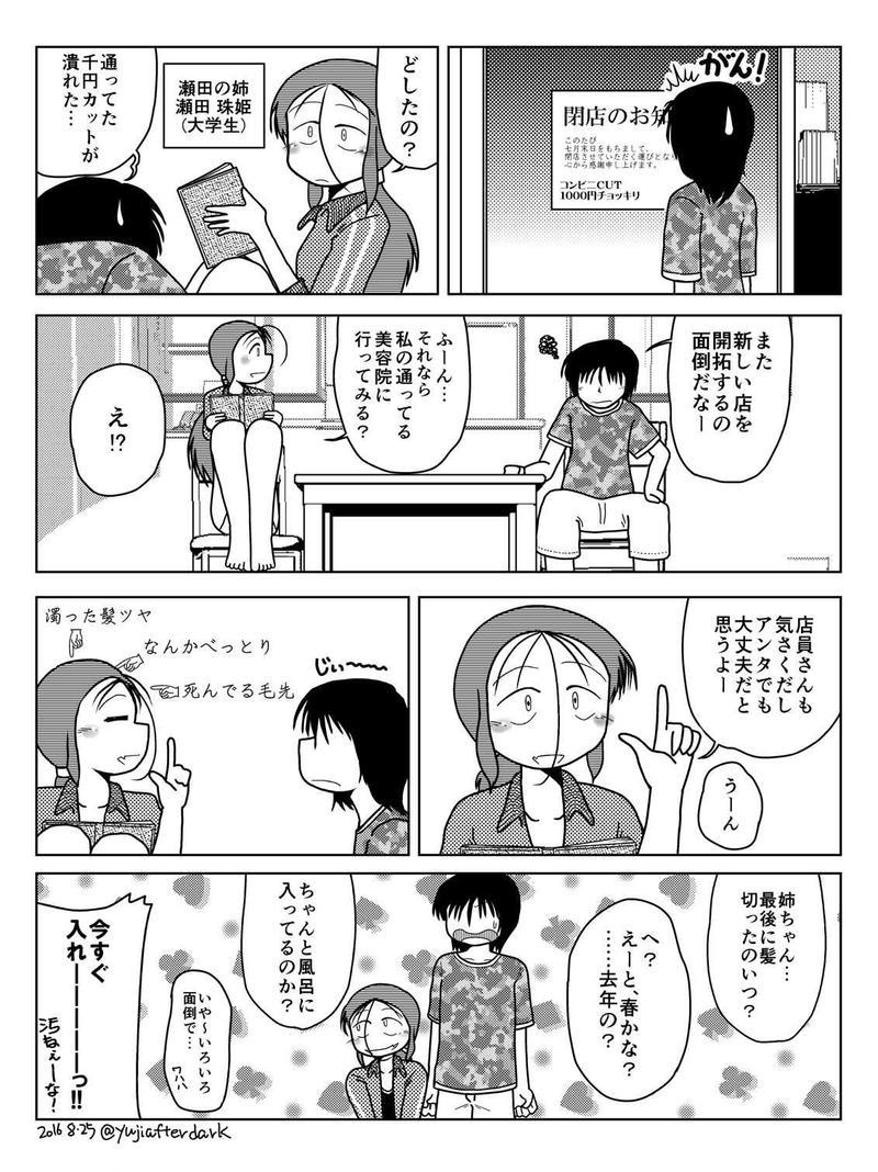 瀬田くんとヘアカット