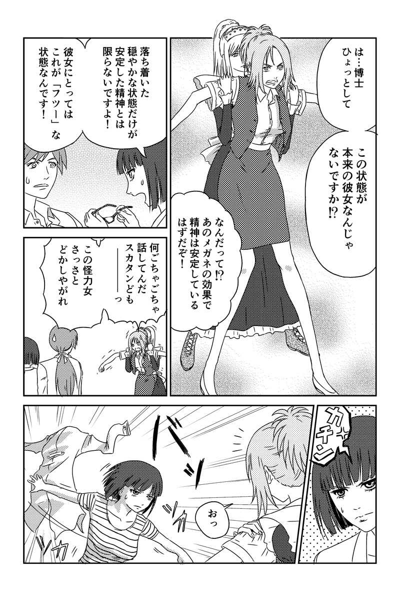 第13話・リターン・トゥ・イェスタデイ