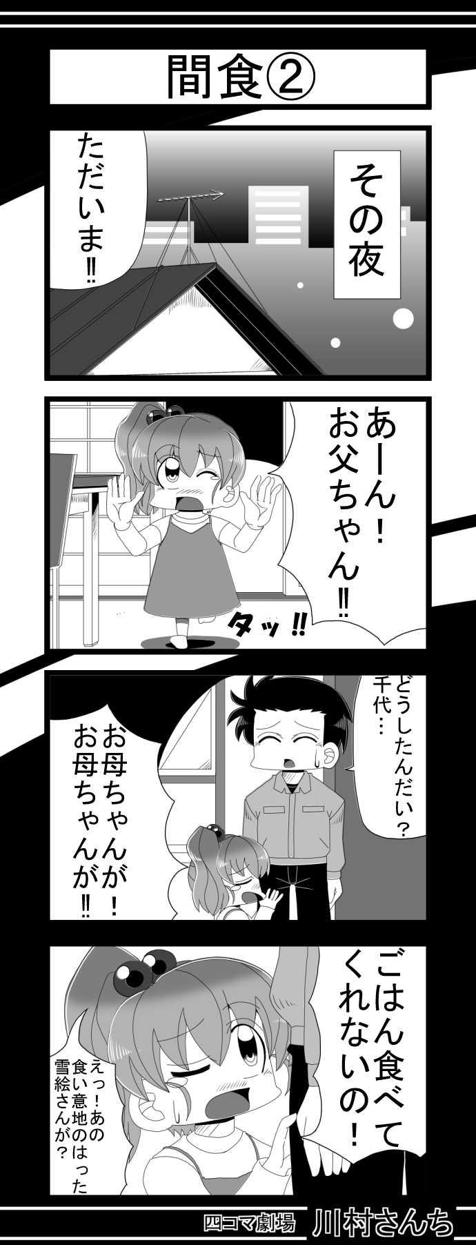 川村さんち 第140話