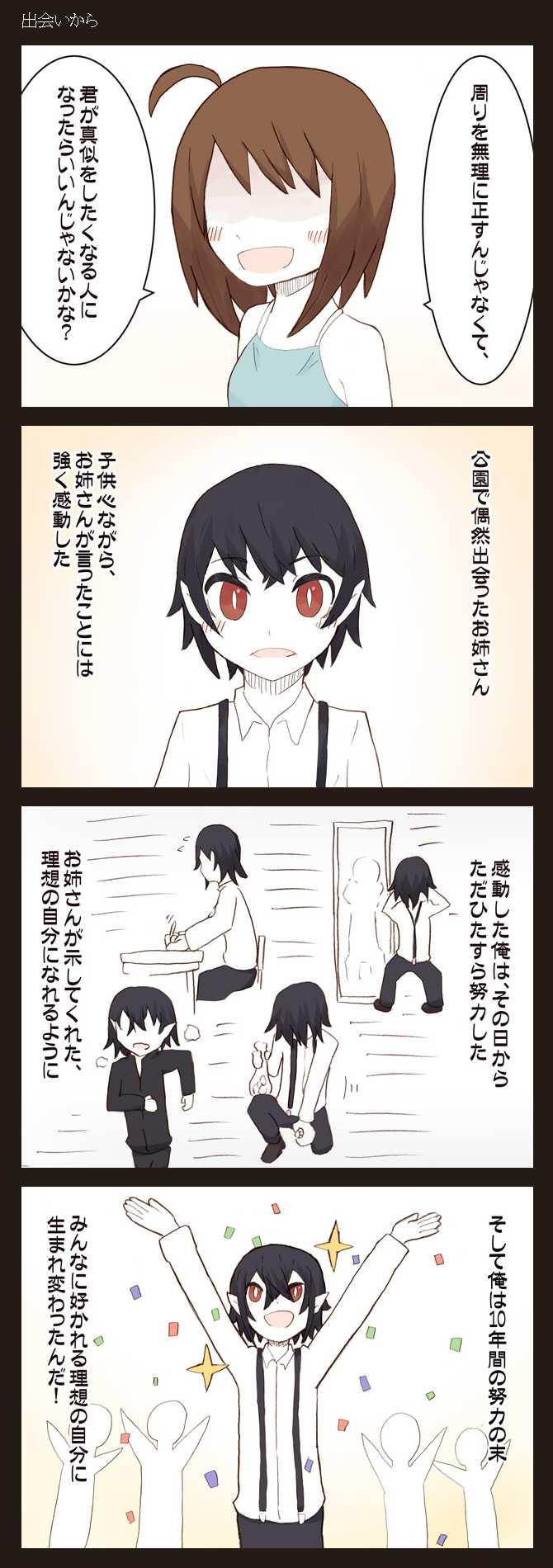 1-1話 誠実悪魔と少女霊(上)