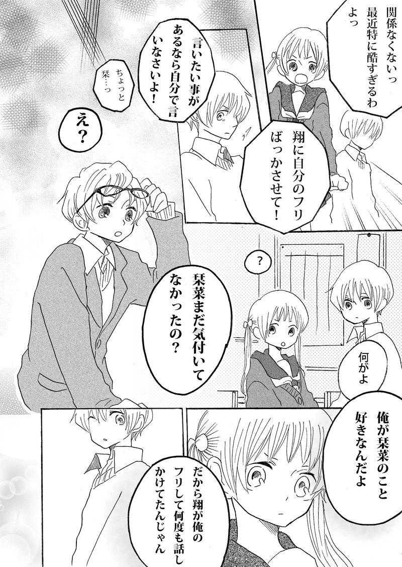 ふたりぼっちひとりぼっち(4)