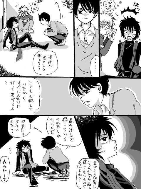 深森青霧(第5話)⑨餡子