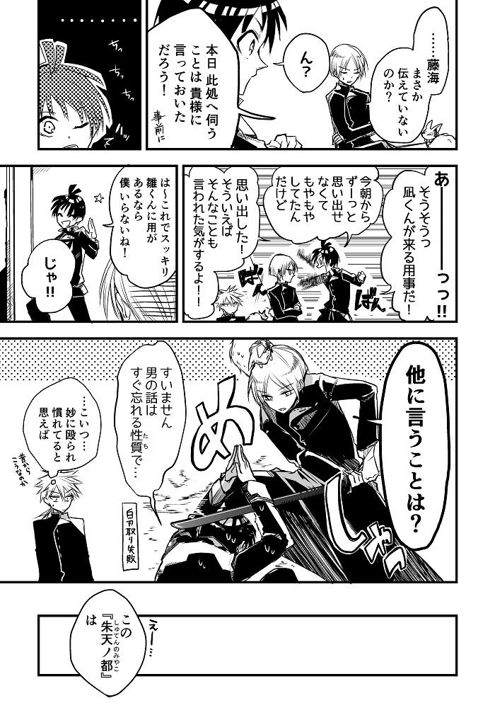 【参】雛白と凪 (前)