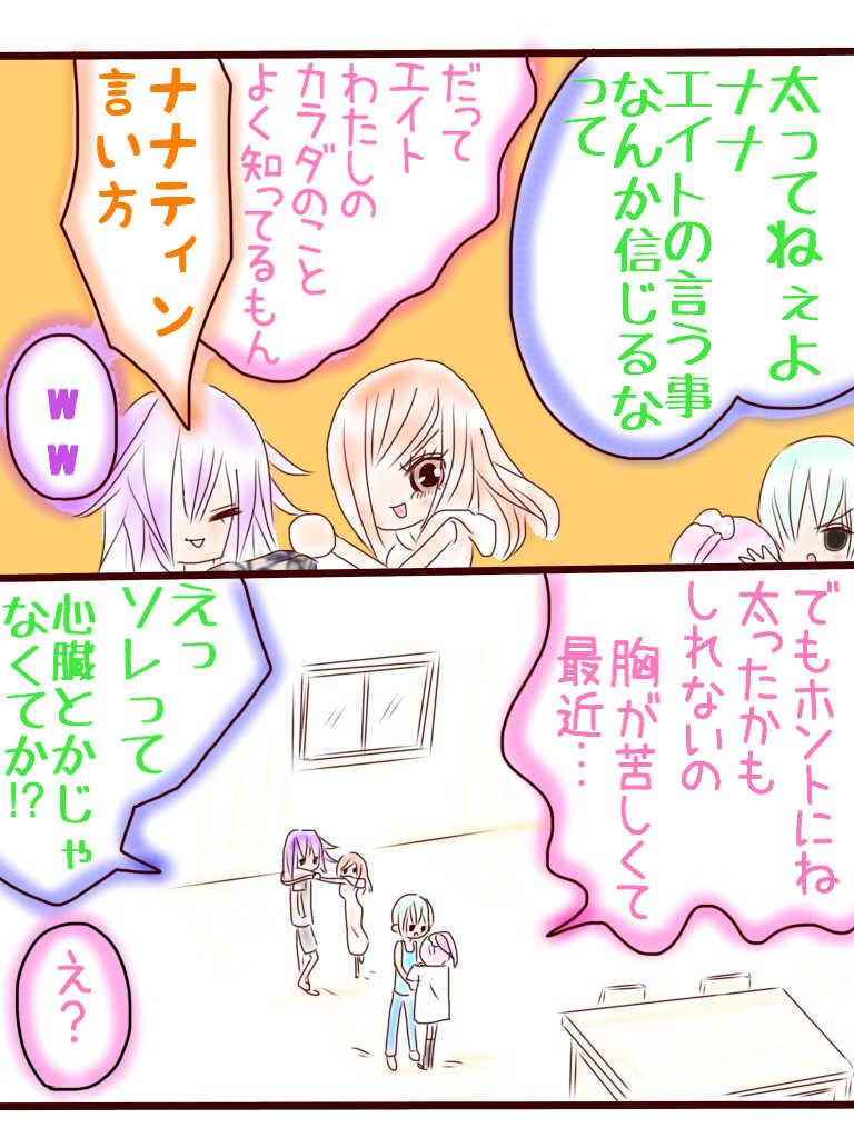 ☆21☆サクナナ進展?ww