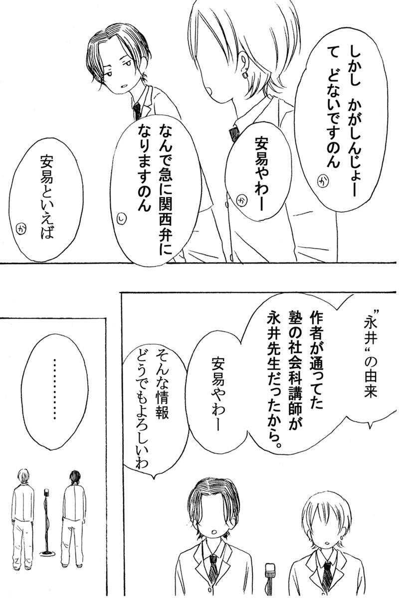 番外編~加賀新條漫才~