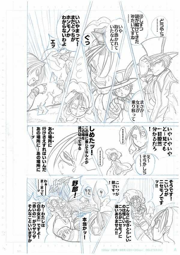 第1部ファントム・レッド~アリスの世界~(下書きver