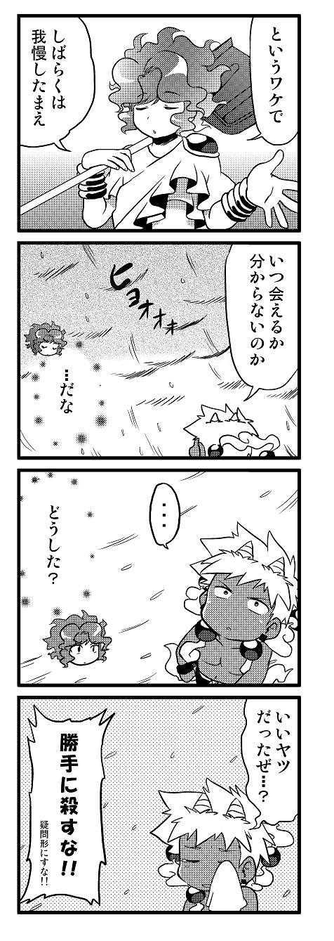 #8 「吹雪の空」