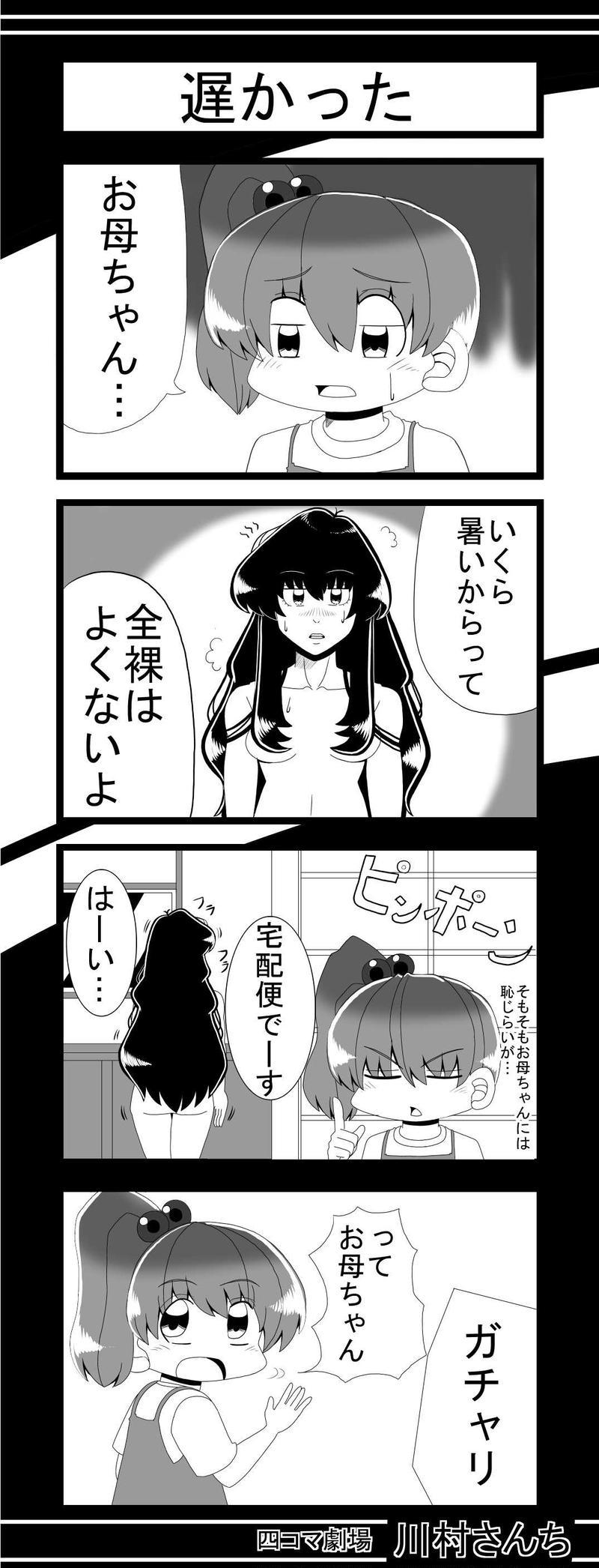 川村さんち 第108話