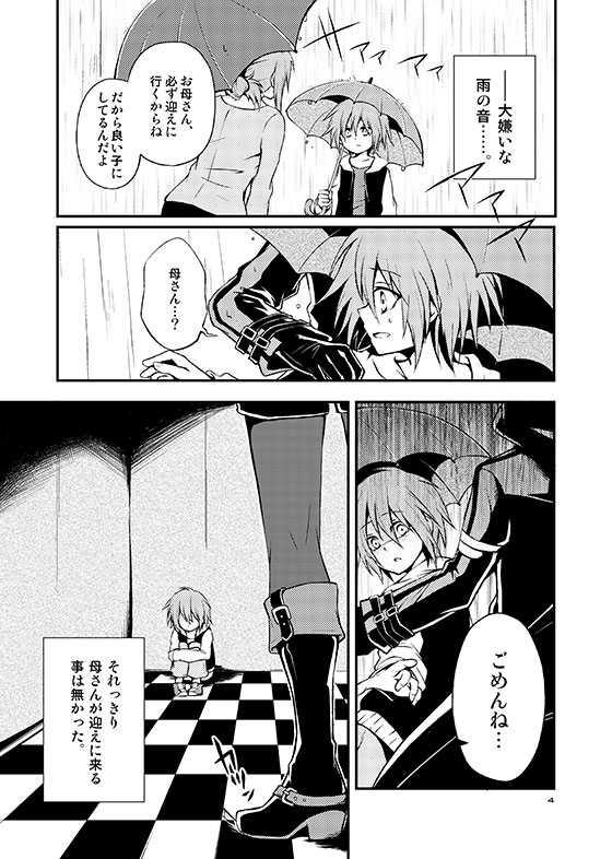 (番外編)Chapter0.5 『00 JOKER』