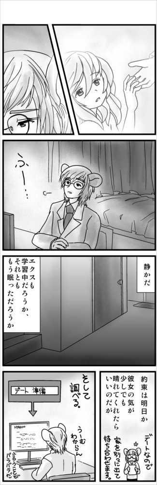 その3(ネズミ族・デート①)