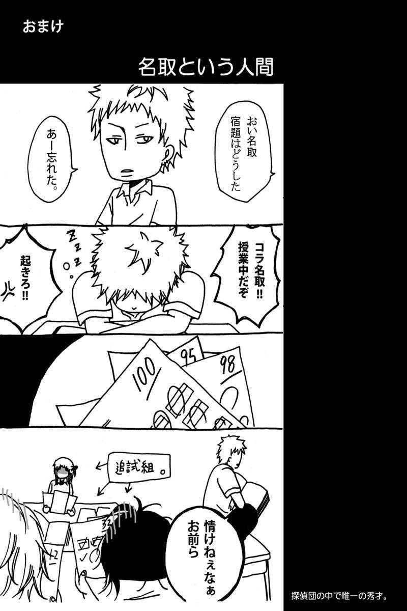ハイスクール探偵団番外編