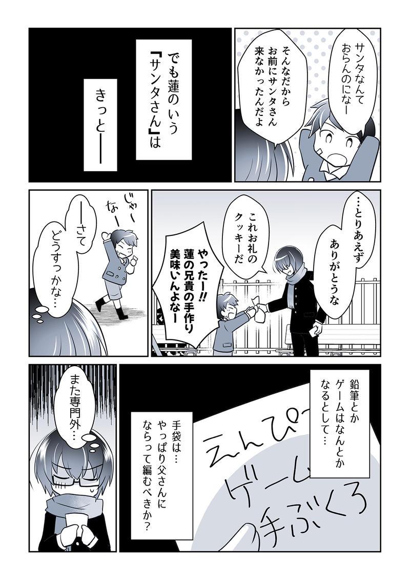 お知らせ&オマケ漫画まとめ