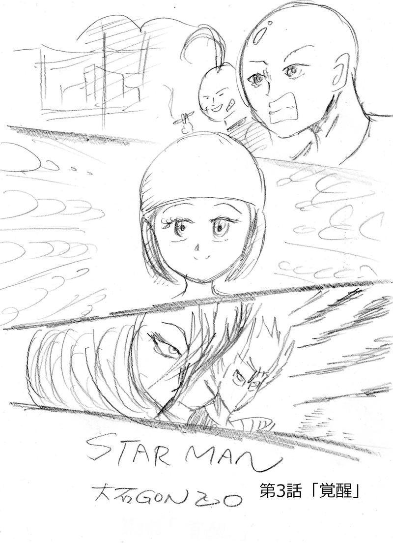スターマンの弱点