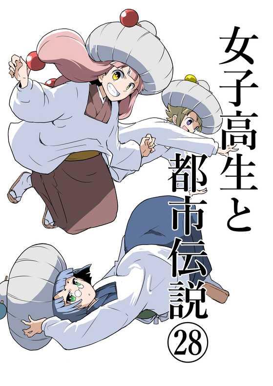 (ロリ)ババア三連星