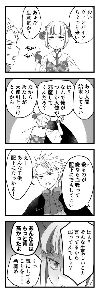 キャンプメランコリー【2】