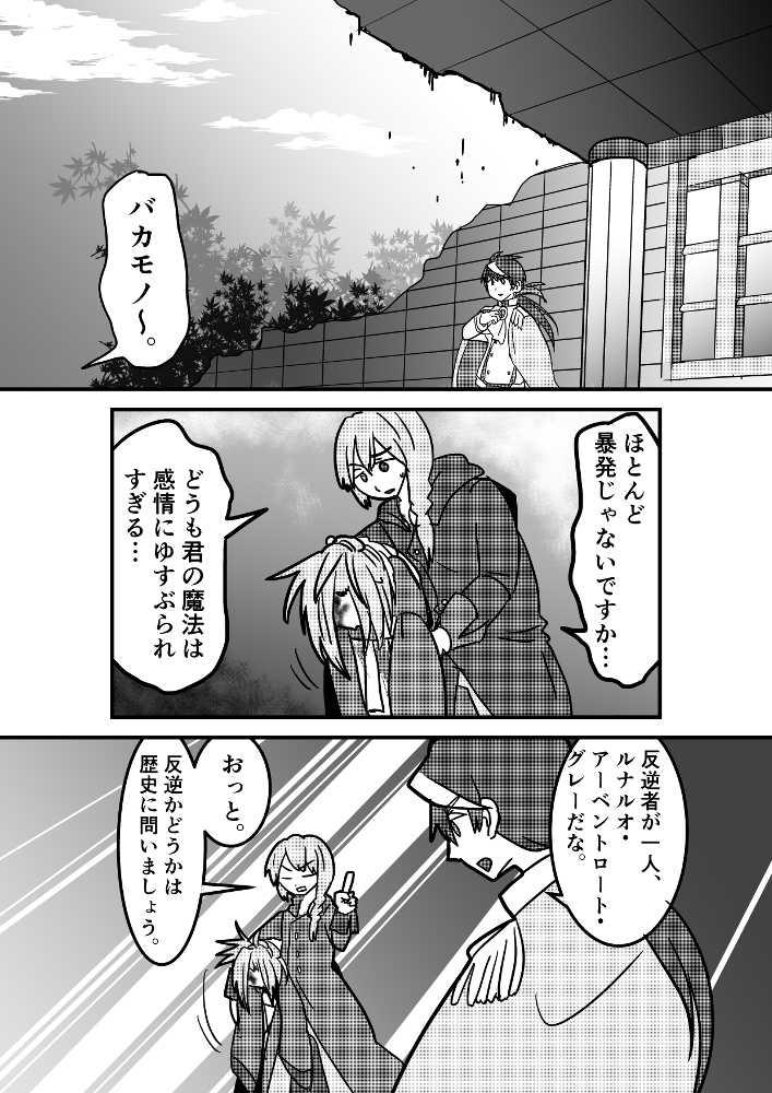 ダイダイ落書き漫画(C地区に向かうまで)
