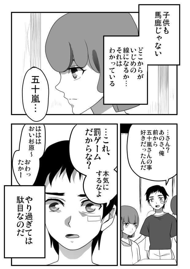 第18話 「喜茂子と風或・7」
