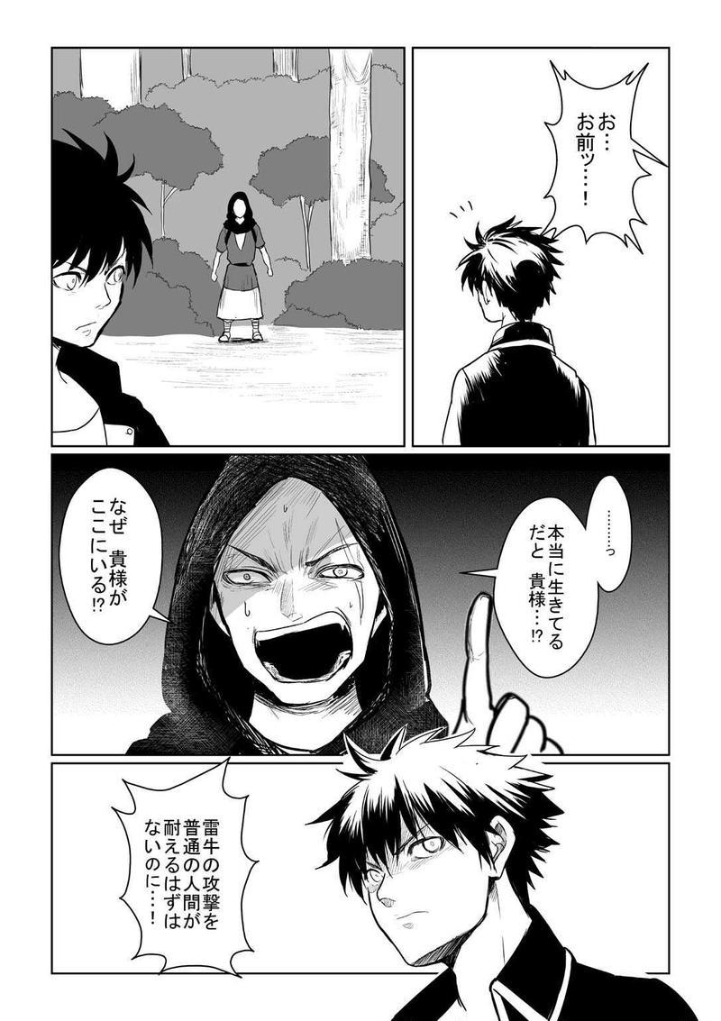 Scene 18