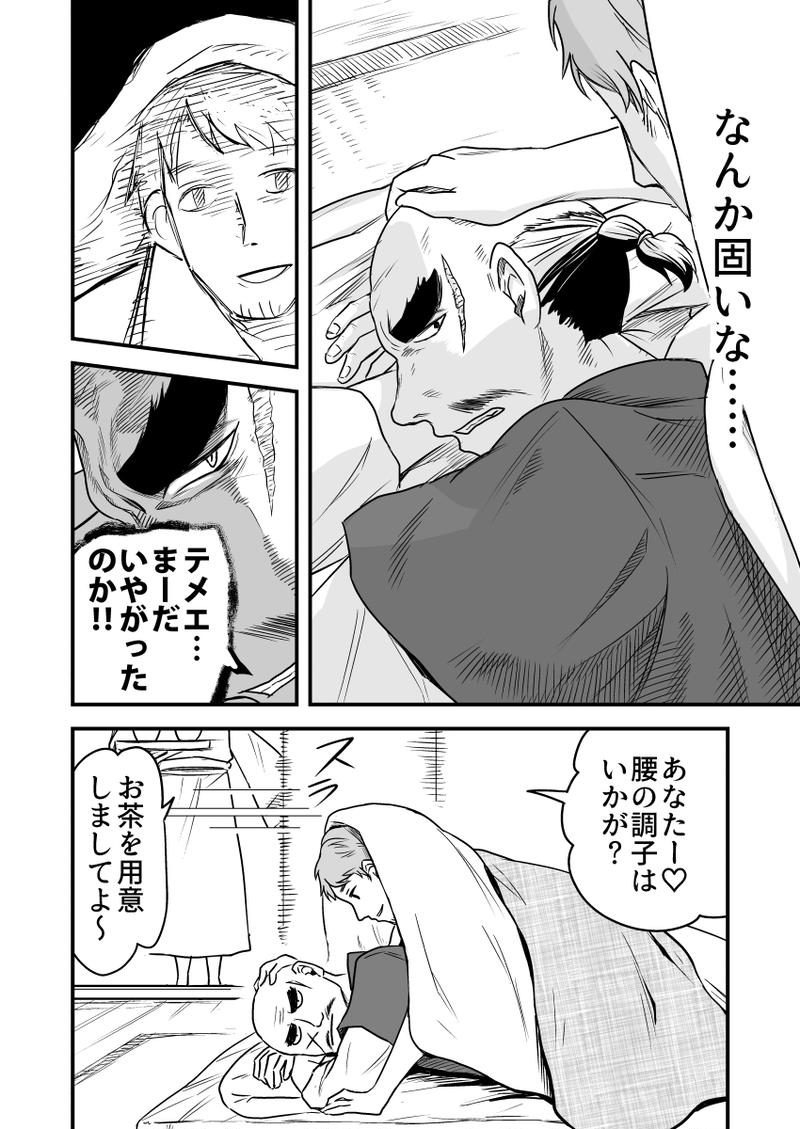 父と子のジレンマ(7)
