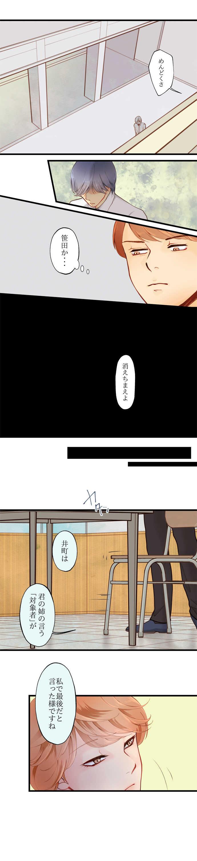 24.1/2の鬱憤②