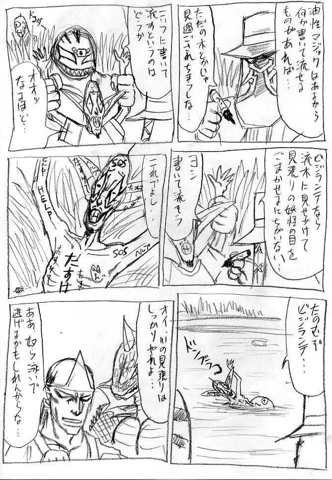 恐怖の人間狩りの巻 パート3