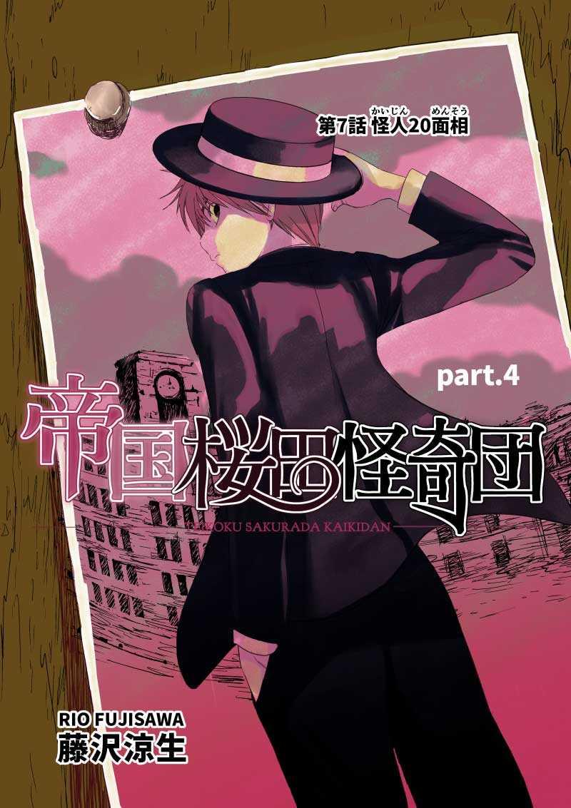第7話 : 怪人20面相(4)