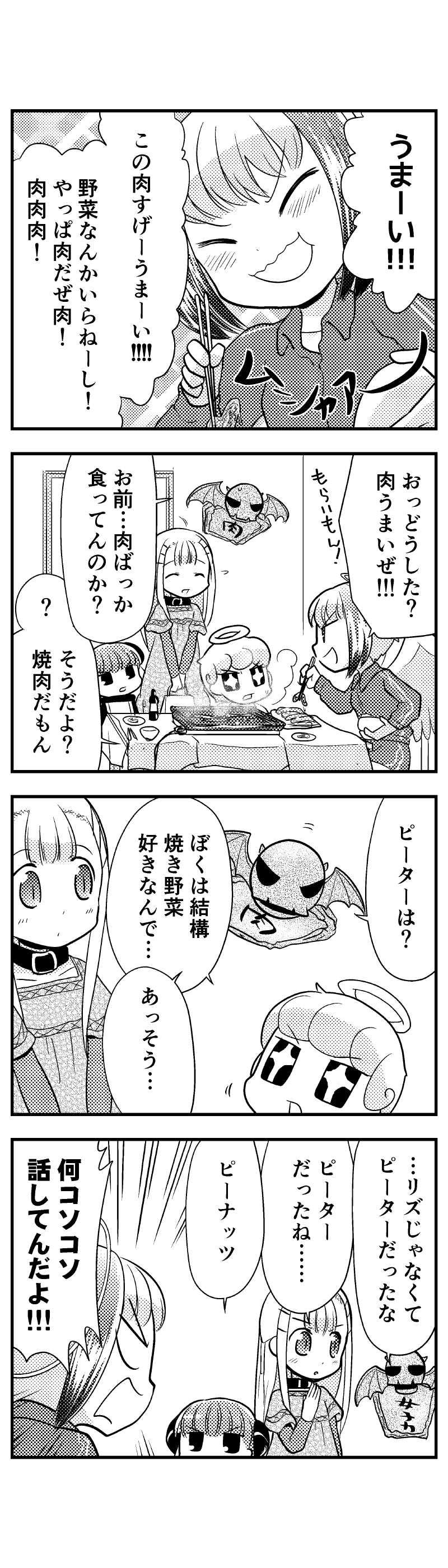 041 蒟蒻料理