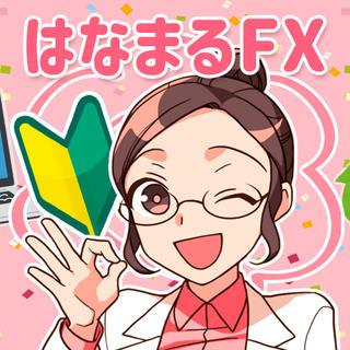 はなまるFX【4コマ漫画】