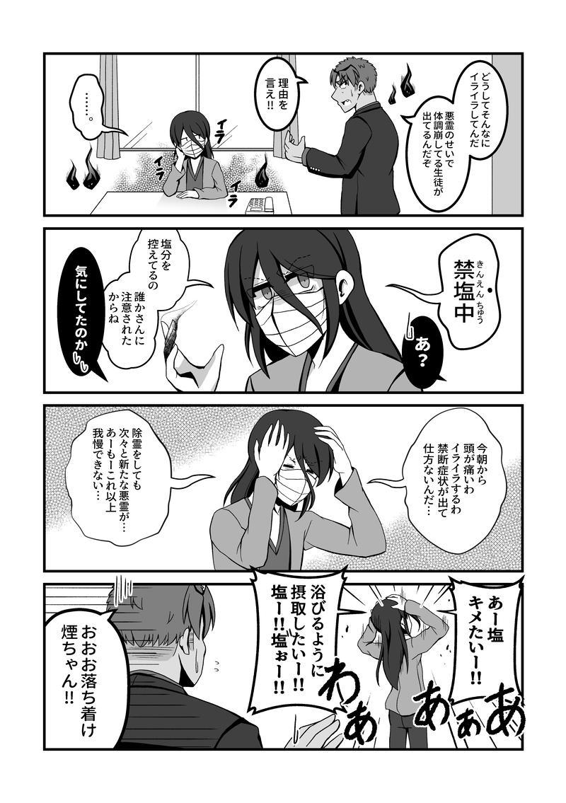 03.煙ちゃん編