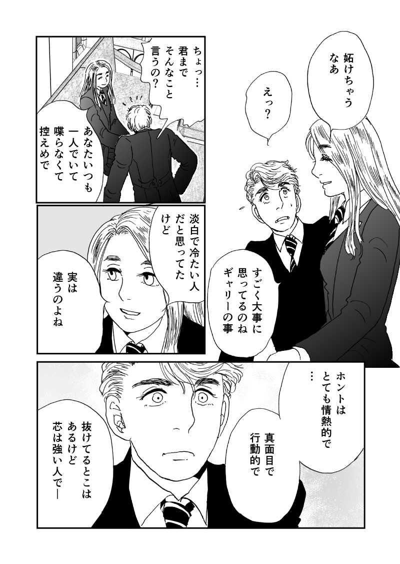 多分魔法少年ギャリー・カッターの日常Episode38