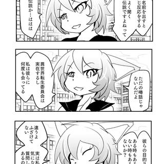 異転ケース6