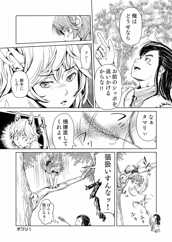 『妖奇譚 カムラとタマリ』