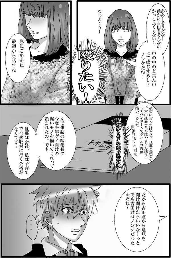 第10話・隣の千尾山さん前篇