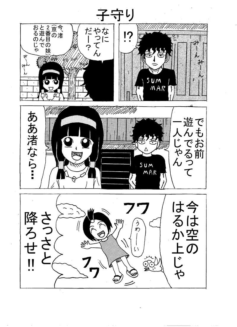 ヒミコと竜崎家