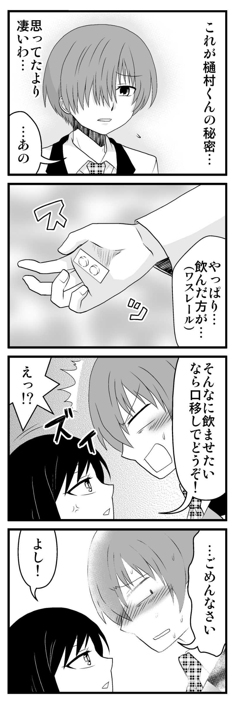 樋村くんの秘密