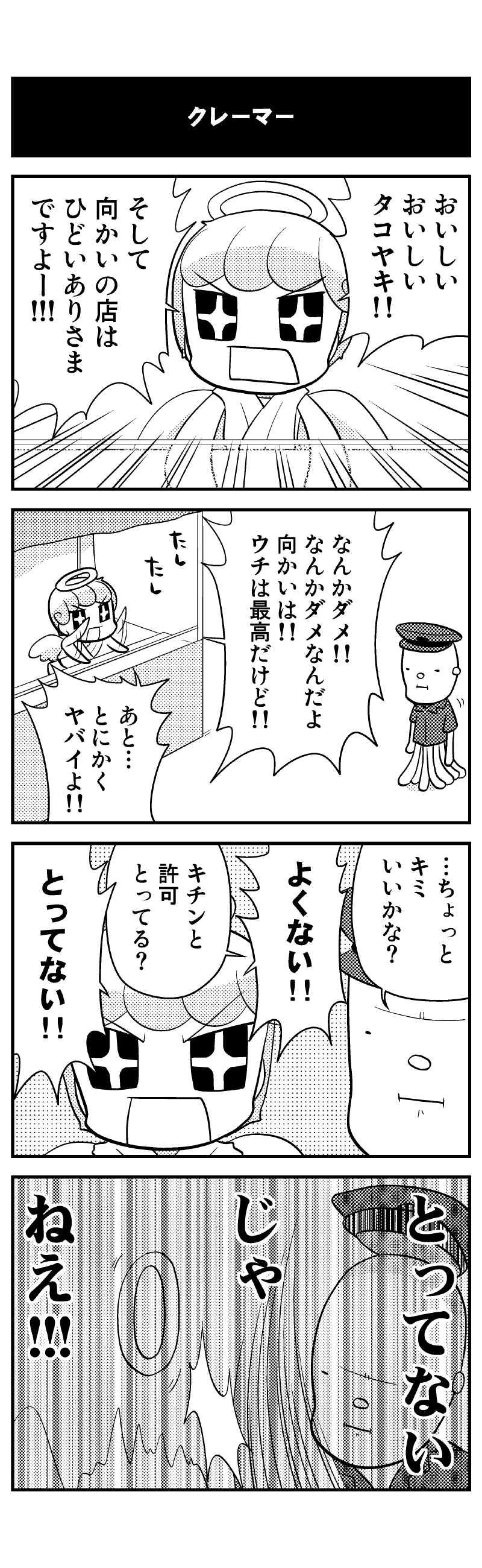 006 たこやき