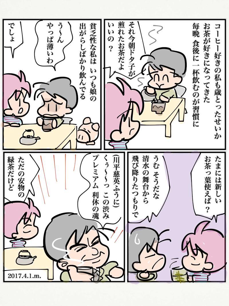濃〜〜いお茶