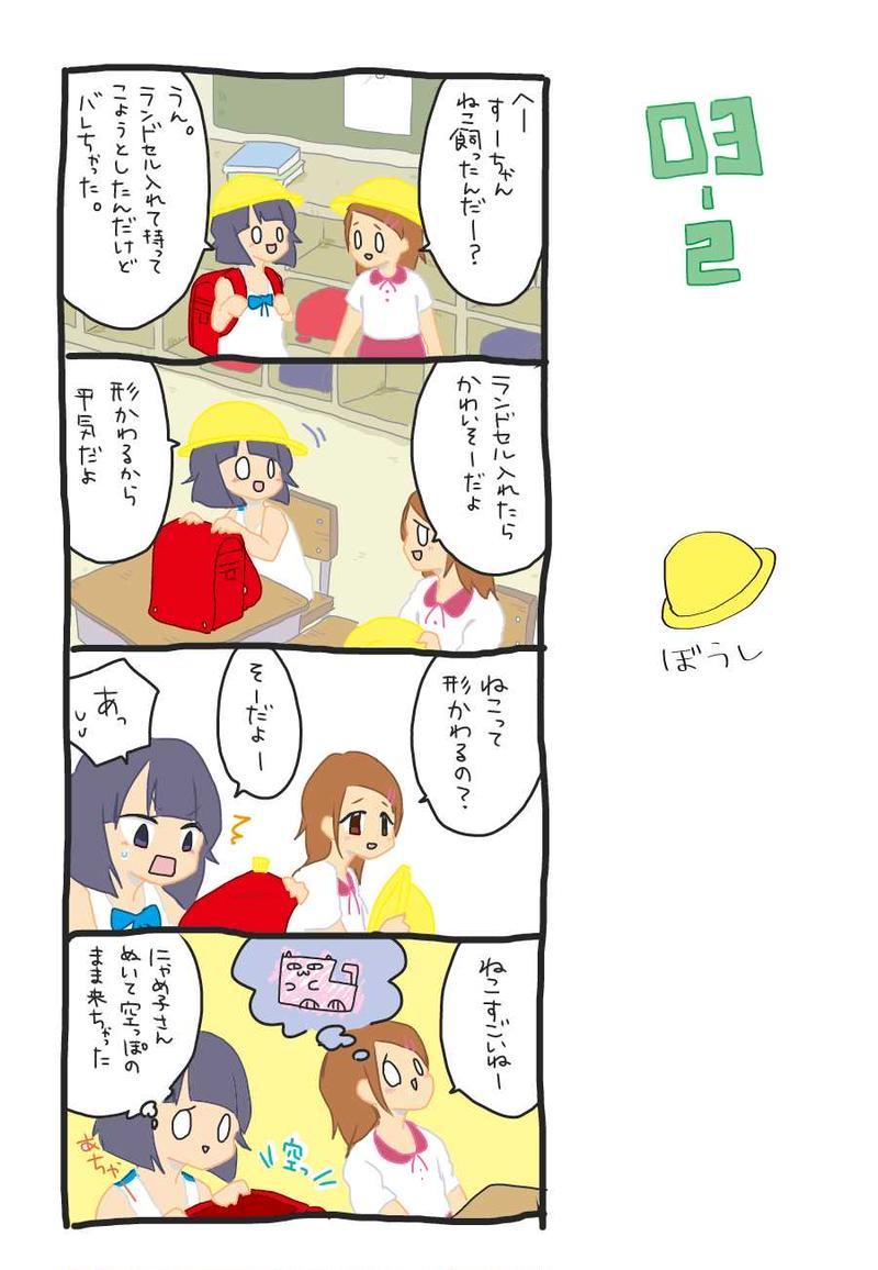 3話 ひーちゃんとすーちゃん