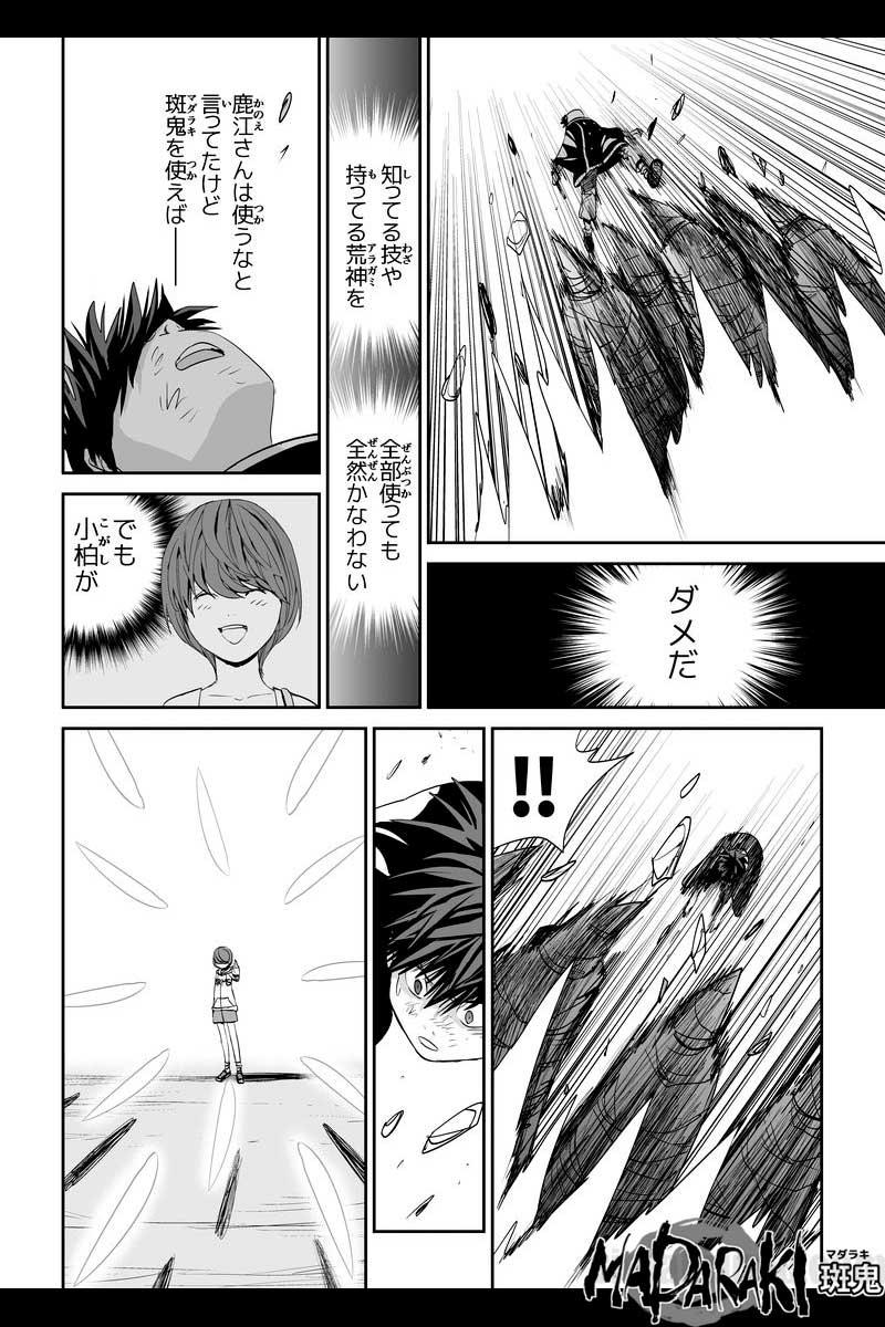 MADARAKI -斑鬼- #59 リカージョン(3)