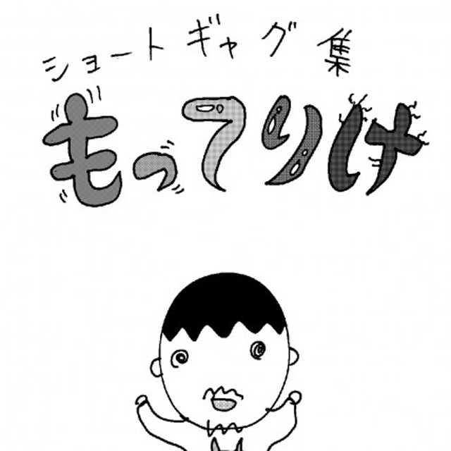 もってりけ(ショートギャグ集)