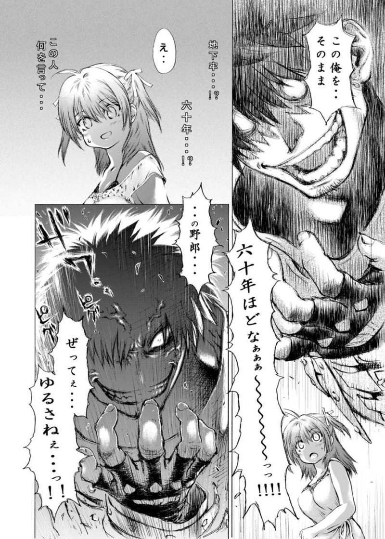 VAMPIRE meets GIRL -前編-