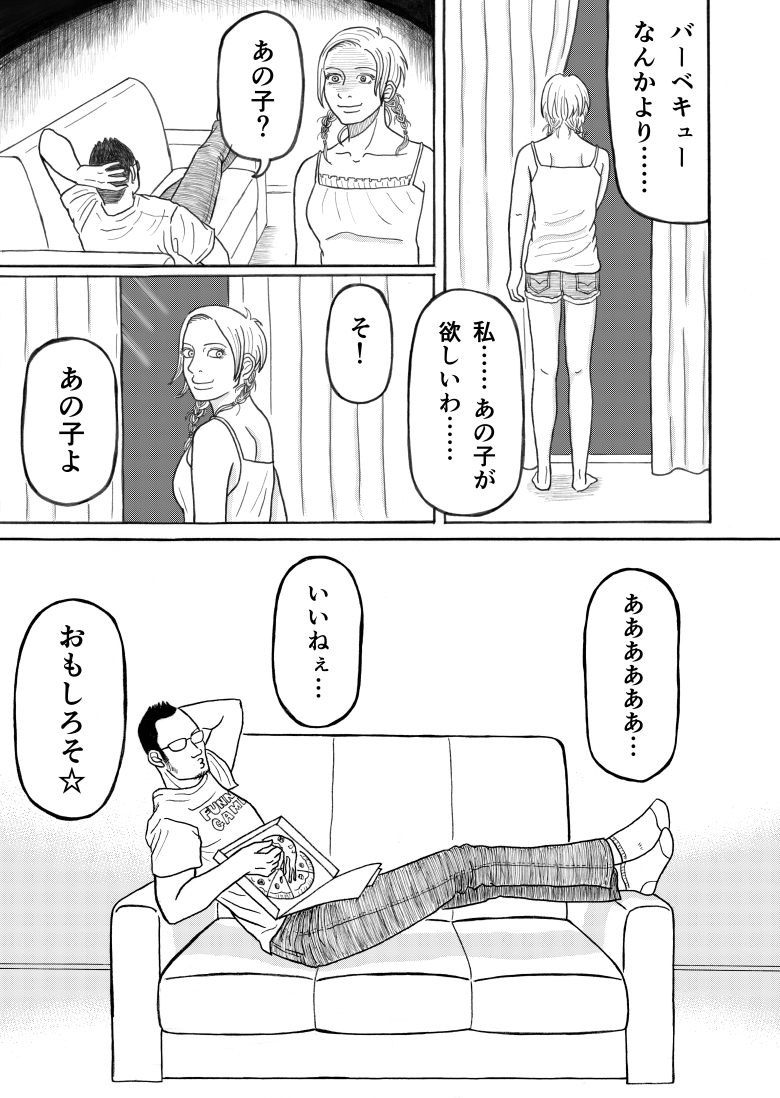第1話 お・い・し・く・な・あ・れ~♡