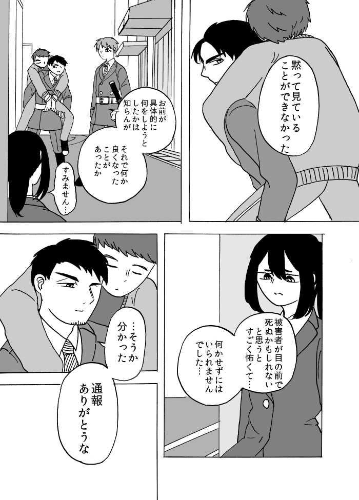 #04 心に憑く鬼